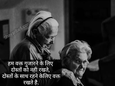 Shayari On Friends in Hindi