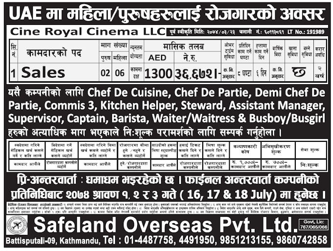 Jobs in UAE for Nepali, Salary Rs 36,672