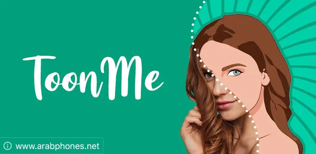 تحميل برنامج ToonMe مهكر لتحويل الصور الى كرتون