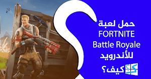 تحميل لعبة فورتنايت للأندرويد FORTNITE Battle Royale 2019