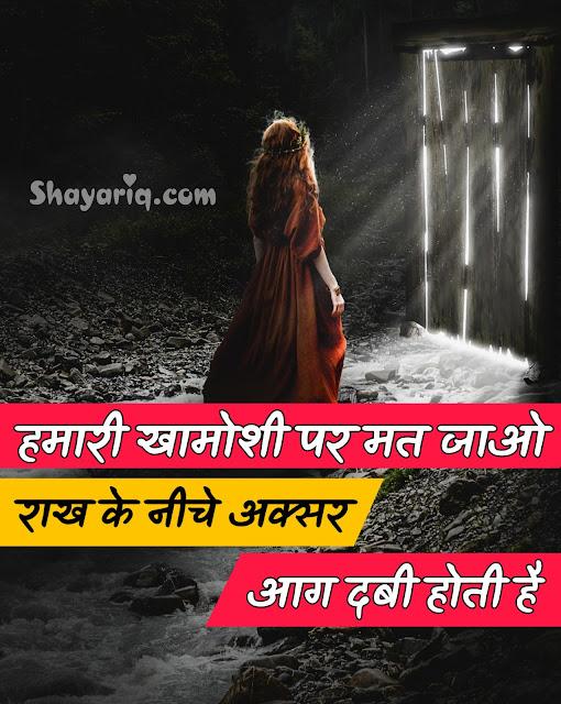 Hindi shayari, hindi photo status, hindi photo Quotes, hindi status