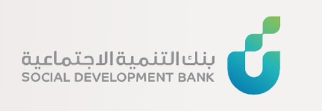 بوابة بنك التسليف ,الدخول على بنك التنمية الاجتماعية