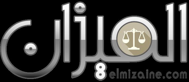 الميزان - Elmizaine | فضاء الباحث القانوني