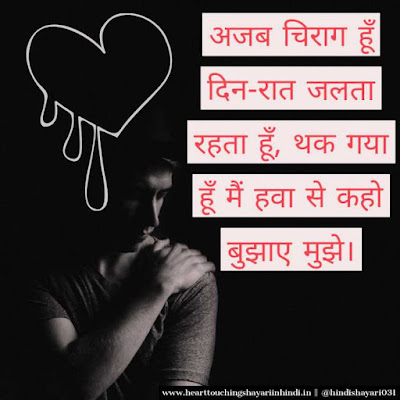 Best 2021 Very Heart Touching Sad Quotes in Hindi with images