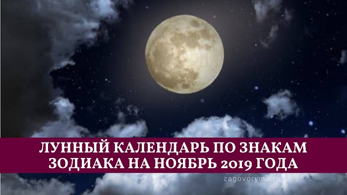 Лунный календарь по Знакам Зодиака на ноябрь 2019 года