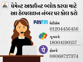 How Can we Block Phonepe, Google pay, and paytm account