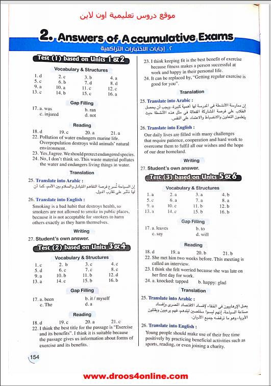إجابات الإختبارات التراكمية للمعاصر اولى ثانوى 2021 من موقع دروس تعليمية اون لاين
