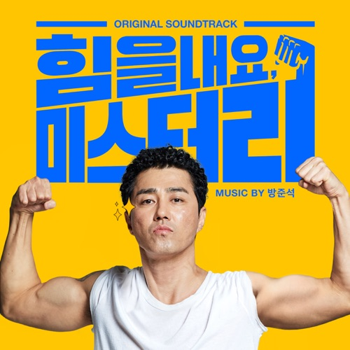 Bang Jun Seok & Hyun Seowon – Cheer Up, Mr. Lee (Original Motion Picture Soundtrack)