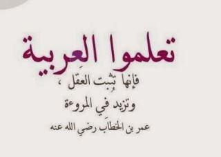 Agenda Pelajaran Rutin Bahasa Arab Online (LIVE Streaming di Radio Darussalam Wonogiri)