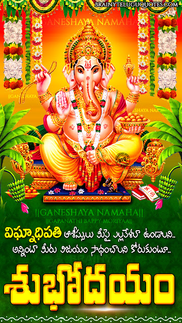 good morning quotes in telugu, telugu subhodayam bhakti wallpapers, lord ganesh png images free download, telugu bhakti hd wallpapers