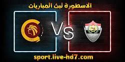مشاهدة مباراة الانتاج الحربي وسيراميكا بث مباشر الاسطورة لبث المباريات بتاريخ 11-12-2020 في الدوري المصري