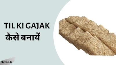 Til Ki Gajak Banane Ki Vidhi