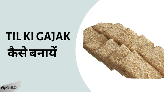 Til Ki Gajak Banane Ki Vidhi | Gajak Recipes In Hindi - Fly Hindi