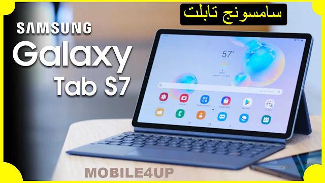 سامسونج تابلت | Samsung Galaxy Tab S7