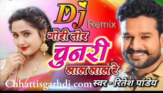 Gori Tor Chunari Ba Lal Lal Re dj Yatindra and dj Ravi Bhojpuri dj Song