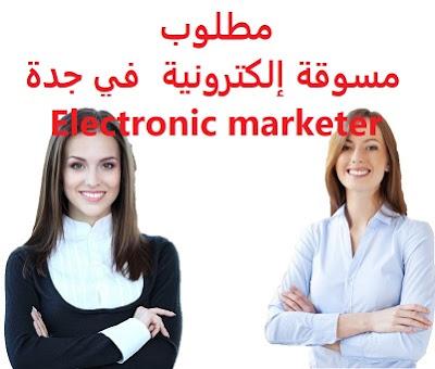 وظائف السعودية مطلوب مسوقة إلكترونية  في جدة Electronic marketer