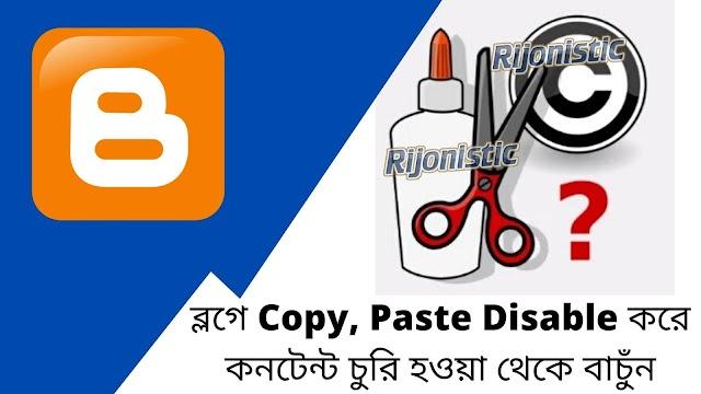 কীভাবে ব্লগস্পট ব্লগে Copy Paste Disable করতে হয়?