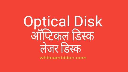 ऑप्टिकल डिस्क की जानकारी। Optical Disk in Hindi