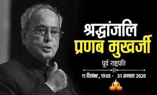 पूर्व राष्ट्रपति प्रणब मुखर्जी का निधन, पीएम मोदी ने कहा- आज पूरा देश शोक में है।