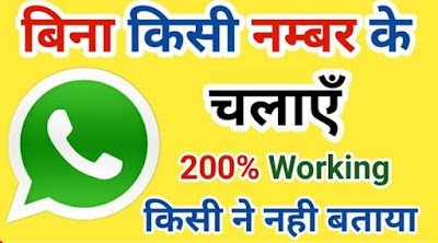 Fake Id se whatsapp account kaise banaye
