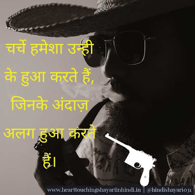 Best 2021 Royal Attitude Status in Hindi with images