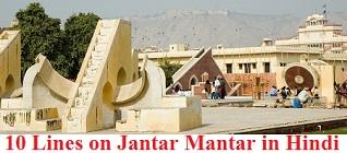 10 Lines on Jantar Mantar in Hindi