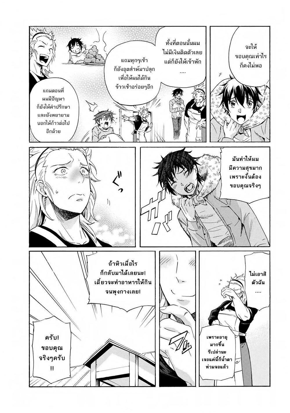 อ่านการ์ตูน Ichioku-nen Button o Renda Shita Ore wa Kizuitara Saikyou ni Natteita ตอนที่ 4 หน้าที่ 11
