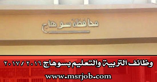 الاعلان الرسمي لوظائف التربية والتعليم بسوهاج تطلب 200 معلم مساعد 13 / 11 / 2016