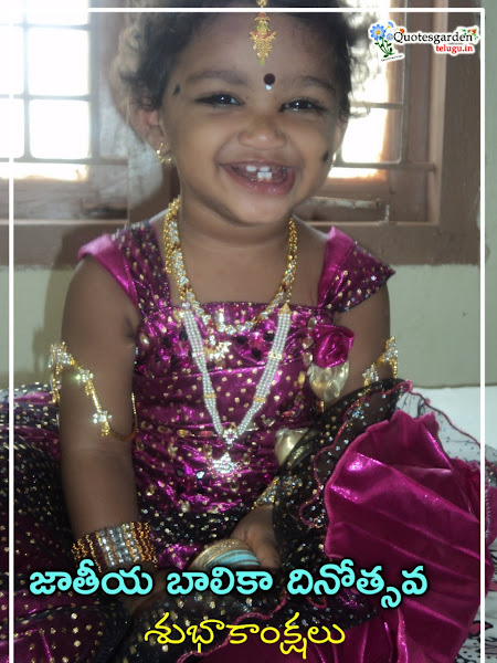 Happy-National-girl-child-day-wishes-images-in-Telugu