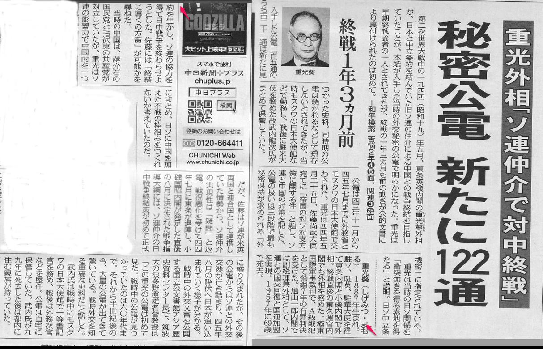 暇爺の独り言: 重光公電122通の特ダネ 中日新聞をたまには褒めてあげたい