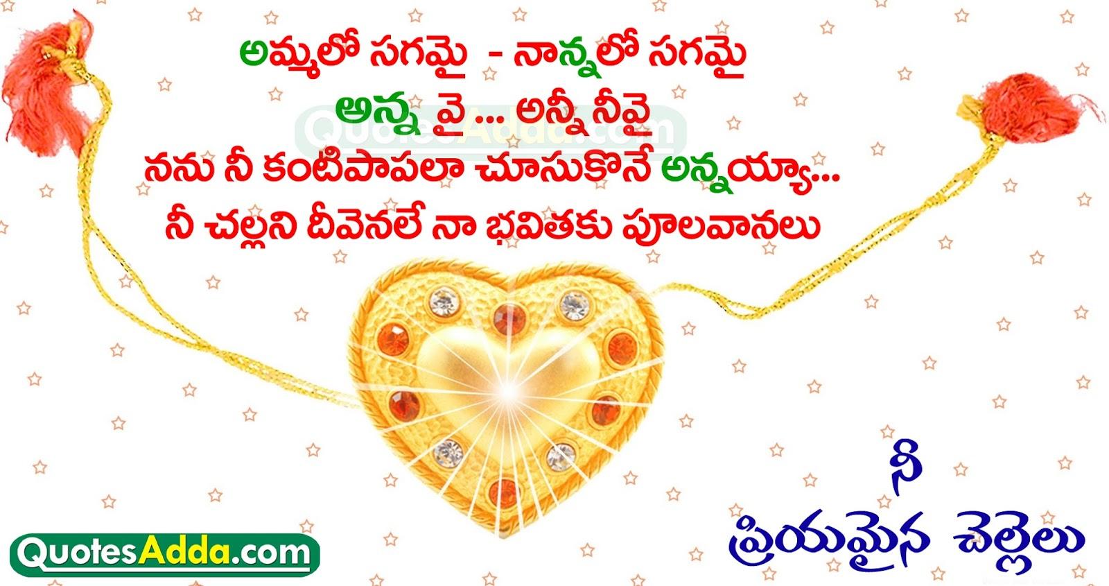 Quotes Telugu Rakhi Greetings Wallpapers Rakhi Images In Telugu