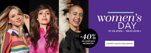 BEAUTY ZONE - Duglas -40% на избрани Аромати  За Деня на Жената