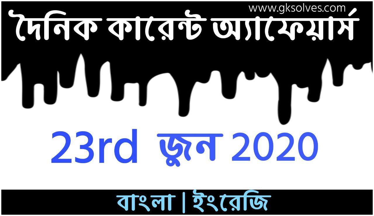 June Bangla Current Affairs