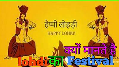 लोहड़ी ( lohri ) का त्यौहार क्यों मनाया जाता है हिंदी में पूरी जानकारी
