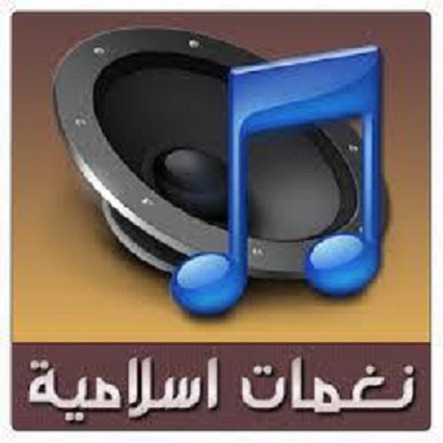 افضل نغمه اسلاميه