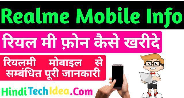 Realme Mobile Kaise Kharide