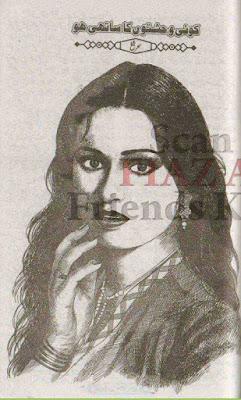 Koi wehshaton ka sathi ho novel by Sehar Sheikh pdf
