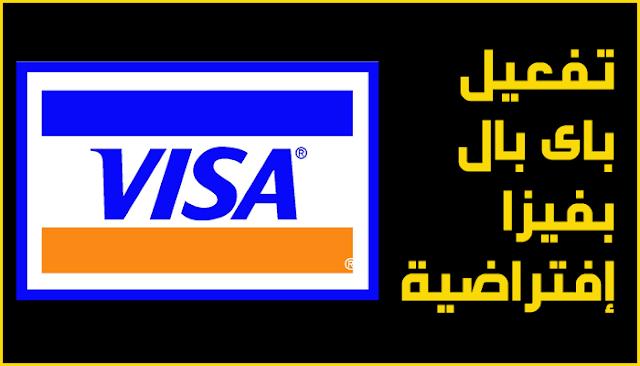 شرح الحصول على visa card فيزا افتراضيه شرعيه لتفعيل الباى بال