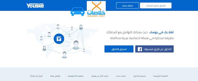 إنطلاق منصة تواصل إجتماعي جديدة بإسم يوسك Youske