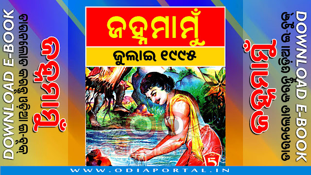 Janhamamu (ଜହ୍ନମାମୁଁ) - 1995 (July) Issue Odia eMagazine - Download e-Book (HQ PDF)