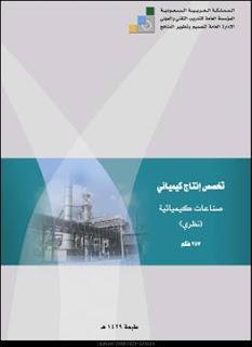 الصناعات الكيميائية pdf