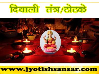 deepawali tantra prayog by jyotish in hindi