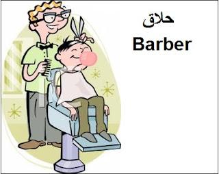 حلاق Barber