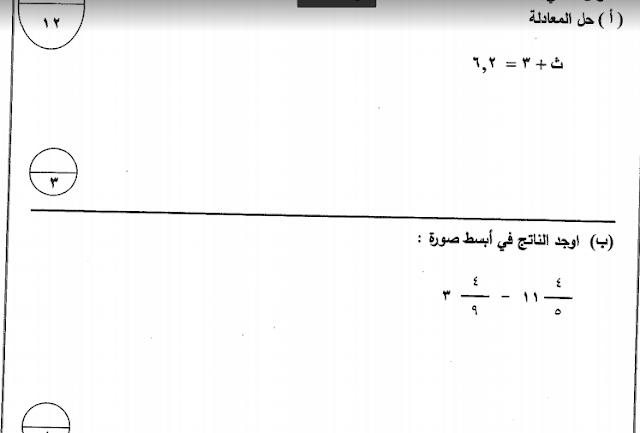 إجابة أسئلة المذكرة الشاملة لامتحانات الرياضيات للصف السادس الفصل الثاني 2016-2017