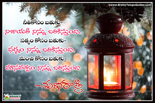 Here is Good night Telugu Quotes with nice wallpapers, Good night Greetings in telugu, Beautiful Telugu Quotes, Inspirational Quotes in telugu, Top motivational Quotes about life, Best Heart touching Quotes in telugu, Nice Top Telugu inspirational Quotes for facebook friends,Nice inspiring telugu quotes with beautiful lines, Heart touching good morning quotes in telugu, Daily inspiring quotes in telugu, Inspiring telugu quotes, Inspiring lines in telugu, telugu motivational quotes, Best inspirational quotes in telugu, Telugu life quotes with hd wallpapers, Inspiring telugu quotes.