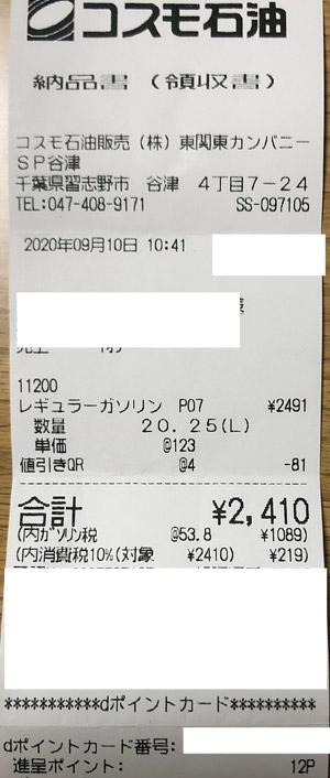 コスモ石油 セルフピュア谷津 2020/9/10 のレシート