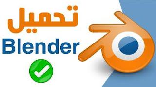 تحميل برنامج التصميم الرهيب بلندر Blender 2.80 مجانا