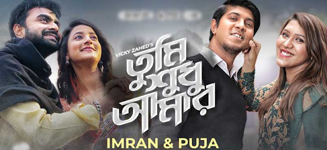 Tumi Shudhu Amar Lyrics