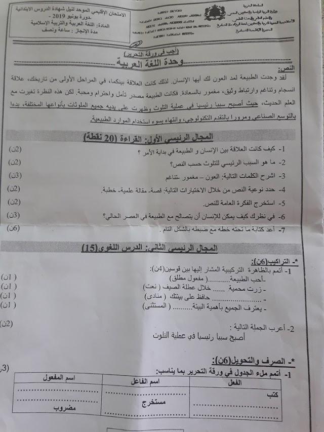 الامتحان الموحد الإقليمي المستوى السادس مادة اللغة العربية والتربية الإسلامية 2018/2019 مديرية القنيطرة