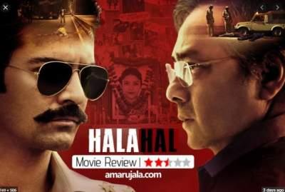 Halahal (2020) Hindi Full 300mb Movies Free Download HD 480p